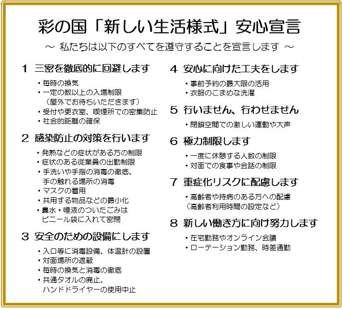 彩の国 安心宣言.png