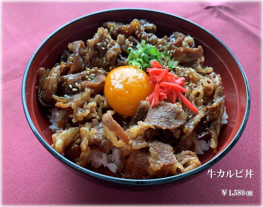 2021 牛カルビ丼.png