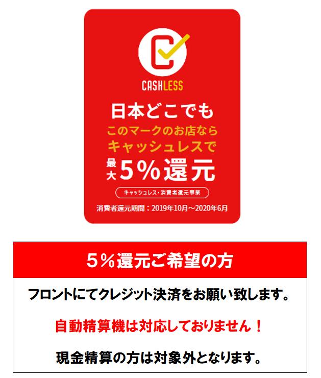 5% キャッシュレス.png