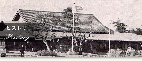 川越カントリークラブ・ヒストリー
