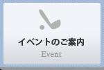 イベントのご案内