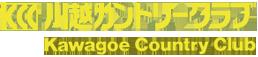 川越カントリークラブ