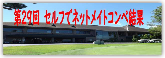 """第29回 セルフでネットメイトコンペ結果.jpg"""""""